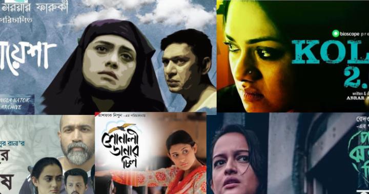 ঈদুল আযহা ২০১৮ এর সেরা ৫টি নাটক পর্যালোচনা