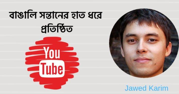 ইউটিউবের প্রতিষ্ঠাতা বাংলাদেশি বংশোদ্ভূত জাভেদ করিম | YouTube প্রতিষ্ঠার গল্প
