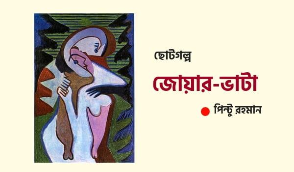 ছোটগল্প: জোয়ার-ভাটা | পিন্টু রহমান