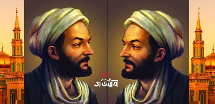 ইবনে সিনা | মুসলিম স্বর্ণযুগের এক উজ্জ্বল নক্ষত্র এবং ইতিহাসের নায়ক