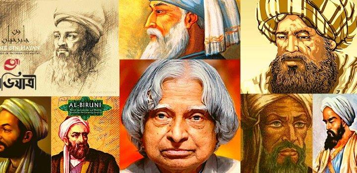 দুনিয়া কাঁপানো সর্বকালের সেরা ১০জন মুসলিম বিজ্ঞানী | অভিযাত্রী.কম