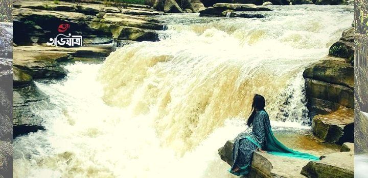 বান্দরবান ভ্রমণ: পাহাড়ি সাম্রাজ্যের রানী আমিয়াখুম এবং নাফাখুম জলপ্রপাত