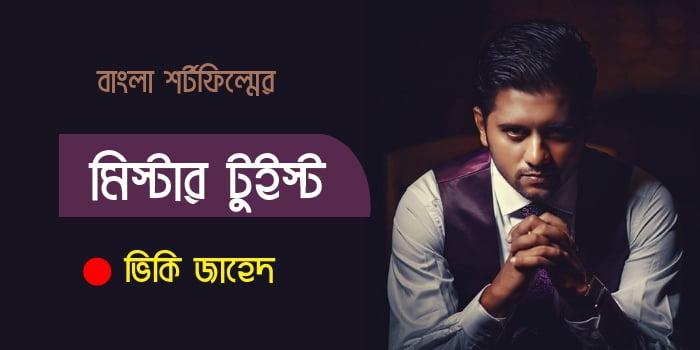 ভিকি জাহেদ শর্ট ফিল্ম