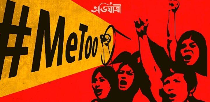#MeToo: বাংলাদেশে মিটু আন্দোলন, এতদিন কেন মেয়েরা মুখ খোলেনি?