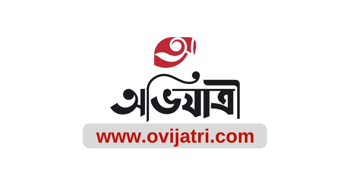 ovijatri.com   Online Portal Bangla