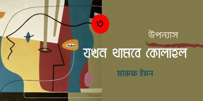 ধারাবাহিক উপন্যাস: যখন থামবে কোলাহল | তৃতীয় কিস্তি