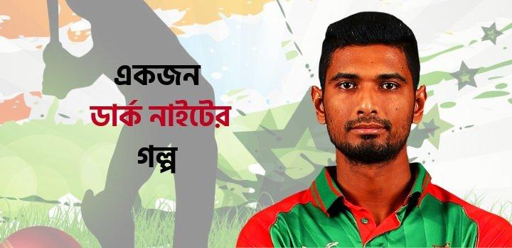 """মাহমুদউল্লাহ রিয়াদ: বাংলাদেশ ক্রিকেটে""""একজন ডার্ক নাইটের গল্প"""""""