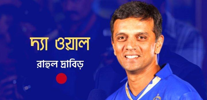 রাহুল দ্রাবিড় : ক্রিকেট বিশ্বে এক অভেদ্য দেওয়ালের গল্প