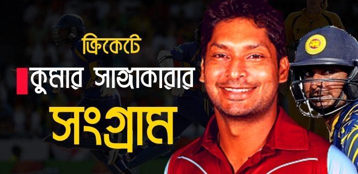 কুমার সাঙ্গাকারা: একজন প্রতিভাবান ক্লাসিক ক্রিকেটারের গল্প
