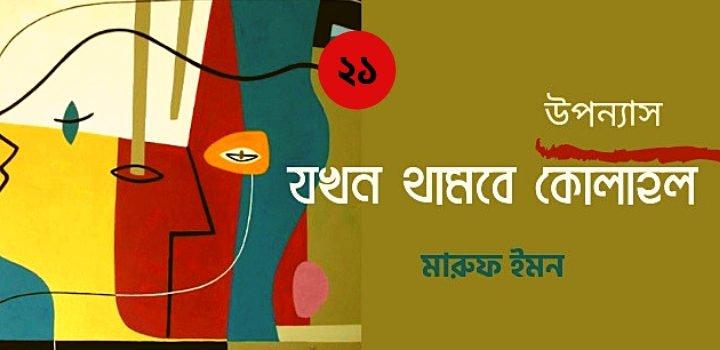 ধারাবাহিক উপন্যাস: যখন থামবে কোলাহল- মারুফ ইমন | ২১'শ কিস্তি