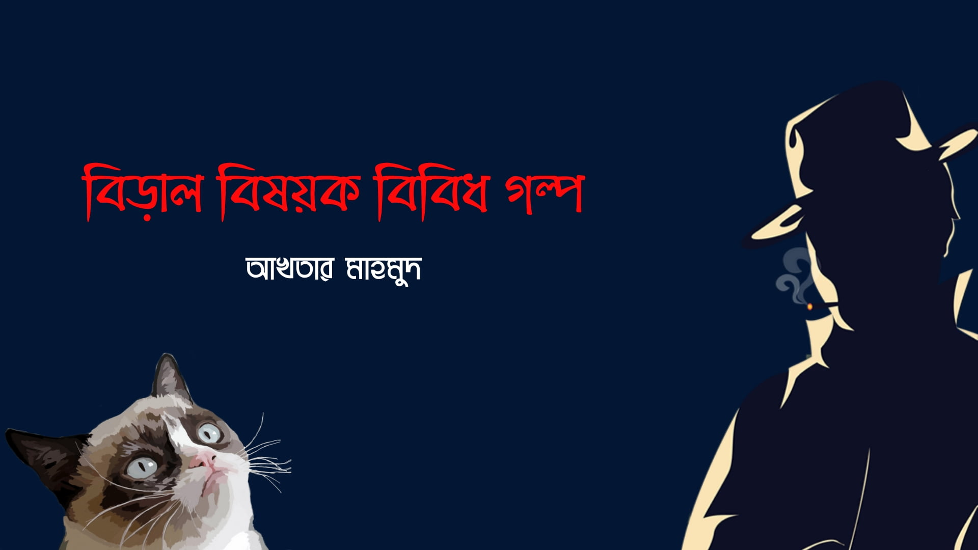 বাংলা ছোটগল্প