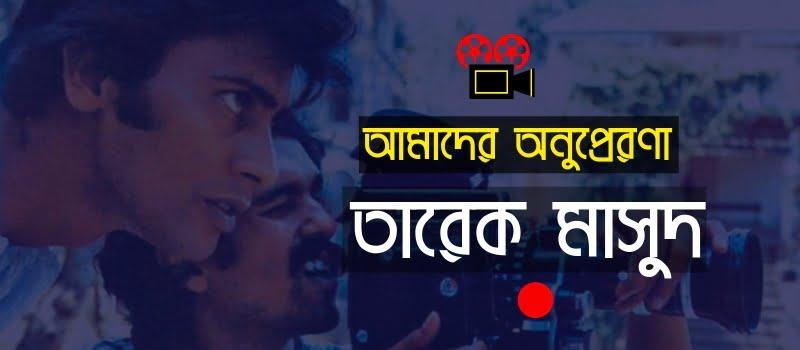 চলচ্চিত্র পরিচালক তারেক মাসুদ