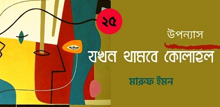 ধারাবাহিক উপন্যাস: যখন থামবে কোলাহল- মারুফ ইমন | ২৫'শ কিস্তি